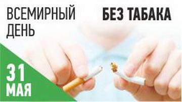 Картинки по запросу 31 мая день без табака